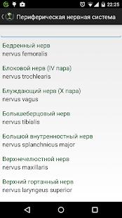 Free Download Анатомия (латынь) APK for Samsung