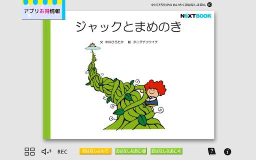 「ジャックとまめのき」中川ひろたかの名作おはなし絵本10