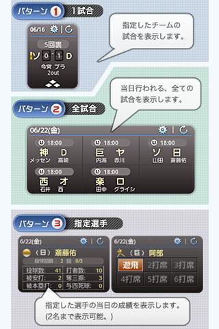 速報 プロ野球TV Widget