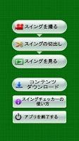 Screenshot of ゴルフスイングチェッカーplus OS4.0