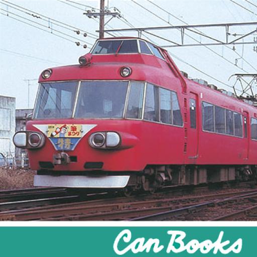 名鉄 名称列車の軌跡 書籍 LOGO-玩APPs