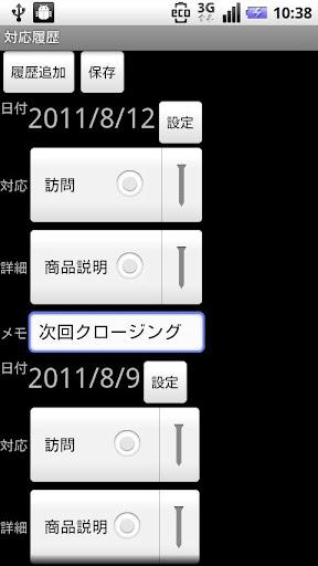 【免費商業App】Jinmyaku-kun-APP點子