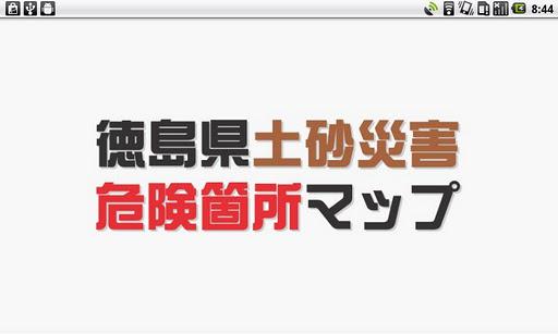 徳島県土砂災害危険箇所マップ