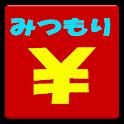 かんたん見積り icon