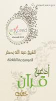 Screenshot of عبد الله بصفر - قرآن خطب