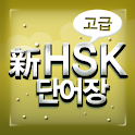 New HSK Advanced pro icon