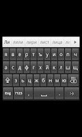 Screenshot of Bulgarian Keyboard