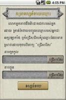 Screenshot of Khmer Name Horoscope