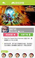Screenshot of 淘遊戲EX