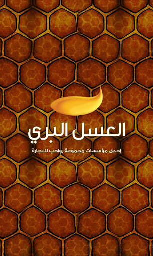 Asal Barri العسل البري