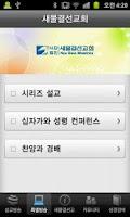 Screenshot of 새물결선교회