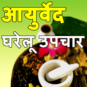 Ayurvedic Home remedies-Hindi
