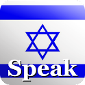 Speak Hebrew
