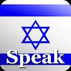 Speak Hebrew icon