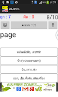 Screenshot of ท่องศัพท์ 3028