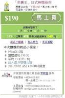 Screenshot of ezship 團購