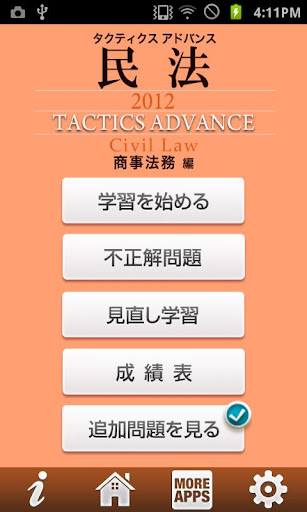 タクティクスアドバンス 民法 2012 改訂版