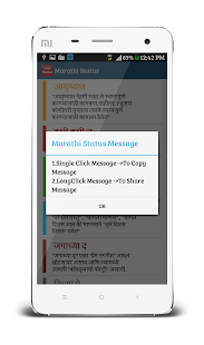 Marathi Status for WhatsApp - screenshot