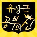 [공부의 신] 애정남 – 애매한 것을 정리해주는 남자 icon