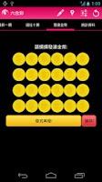 Screenshot of 香港六合彩 (Mark Six)