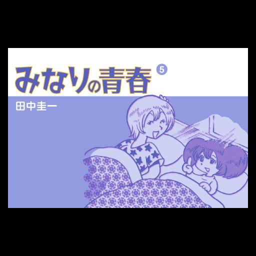 漫畫App|みなりの青春 第5集 LOGO-3C達人阿輝的APP