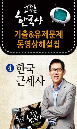 [동영상]기출 유제풀이집4_한국근세사