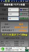 Screenshot of 美容体重測定機