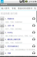 Screenshot of 音乐播放器