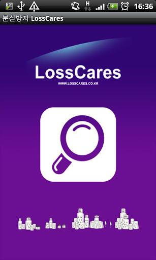 분실방지 LossCares