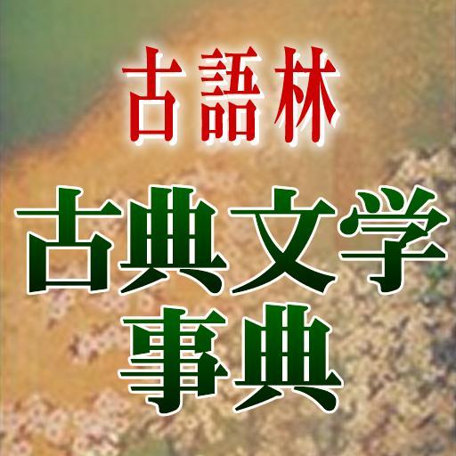 古語林 古典文学事典(「デ辞蔵」用追加辞書) LOGO-APP點子