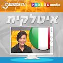 איטלקית -קורס בווידאו (d) icon