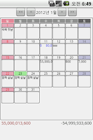 Screenshot of Memo & Money Calendar