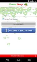 Screenshot of iCleverBonus