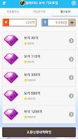 Screenshot of 블레이드 보석 생성기/제조기/뽑기 - 기프트앱