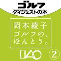 岡本綾子 ゴルフの、ほんとう。② icon