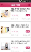 Screenshot of 逛街啦--淘宝爱团精选团购