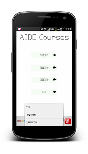 AIDE강좌 - screenshot