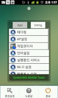 Screenshot of 이지세팅(EZ Setting)