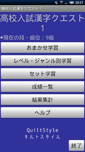 高校入試漢字クエスト1