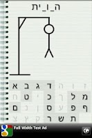 Screenshot of תלייה - משחק מלים חינם בעברית