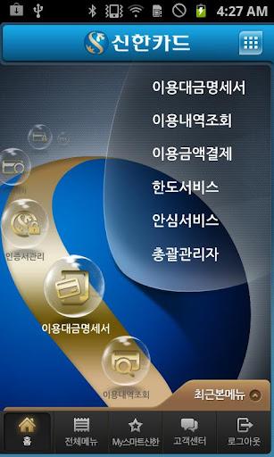신한카드 - Smart 신한 법인