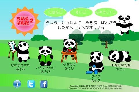 益智熊猫2
