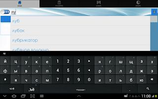 Screenshot of Russian Dictionary