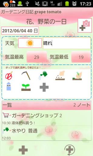 玩生活App|Gardening Diary免費|APP試玩