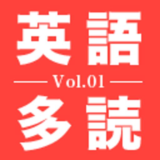1万語英語多読Vol.1