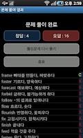 Screenshot of 암기의신 플래시카드