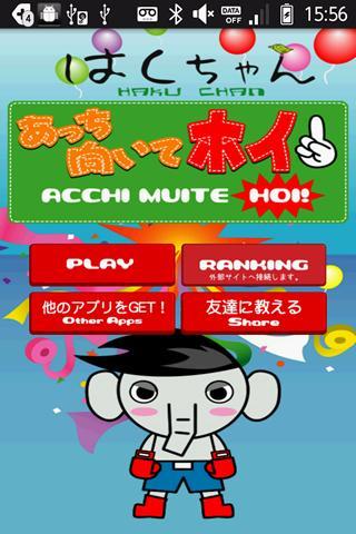可愛Hakuchan1-2-3!