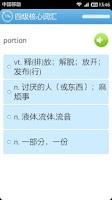 Screenshot of 开心词场