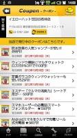 Screenshot of イエローハット公式アプリ