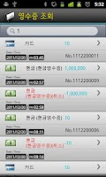 Screenshot of SWIPE for FDK